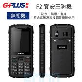 現貨 ( 送行動電源 ) G-Plus F2 2.4吋螢幕 1400mAh 電量 IP68防水防塵等級 資安 三防 軍人 部隊 中科 手機