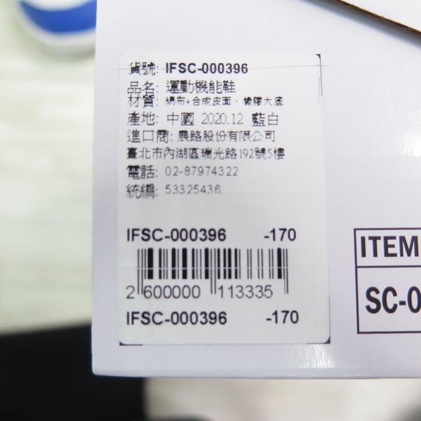 IFME 運動機能鞋 中童 IFSC000396 藍x白 附鞋墊 整數碼【iSport愛運動】