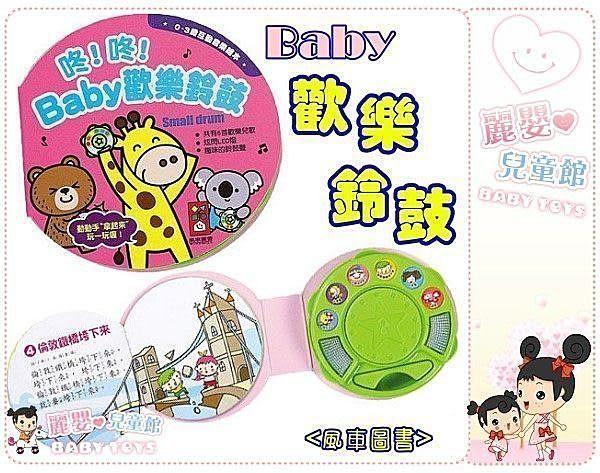 麗嬰兒童玩具館~風車圖書音樂有聲書-咚!咚!baby歡樂鈴鼓-可當推車音樂鈴吊掛玩具.