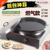台式燃氣電餅鐺煎包爐煤氣煎包鍋商用煎餃子煎包機烙餅機水煎包機 HM 范思蓮恩