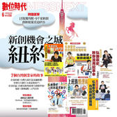 《數位時代》1年12期 贈 弘兼憲史的上班族基本功(全7書)