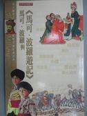 【書寶二手書T8/歷史_NSE】馬可.波羅與馬可.波羅遊記_付菊芳