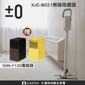 加贈Y120電暖器  ±0 正負零 XJC-B021 【24H快速出貨】吸塵器   無線 充電式 除塵蹣 公司貨保固一年