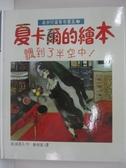 【書寶二手書T5/少年童書_DNN】夏卡爾的繪本 : 飄到了半空中!_雅子由紀