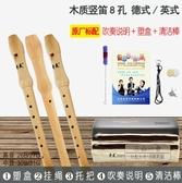 蕭樂器 豎笛德式高音8孔木笛子27G學生用英式26B八孔F調木質中音豎笛-快速出貨JY