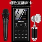 聲卡 直播設備聲卡套裝全套台式機電腦手機通用快手網紅主播喊麥唱歌專用 MKS免運