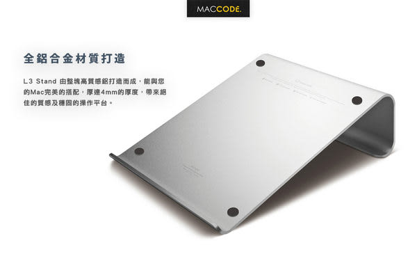 Elago L3 Stand 鋁合金材質 筆記型電腦 支撐 散熱架 免運費