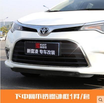 改裝不銹鋼中網框格柵亮條 專用於14-17款Toyota雷凌【2】