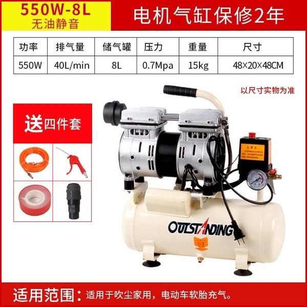 空壓機 奧突斯氣泵空壓機小型高壓靜音無油打氣泵220V木工噴漆空氣壓縮機 風馳