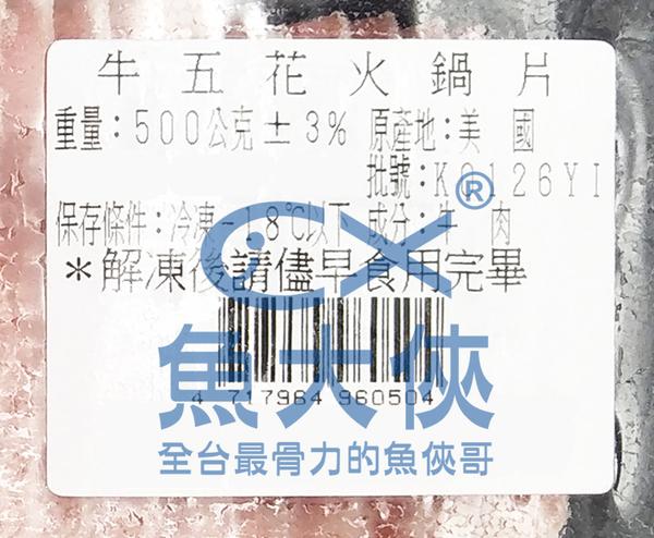 1H6A【魚大俠】BF061美國牛五花火鍋片(500g±3%/盒)#火鍋_盤