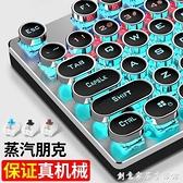 狼蛛2068蒸汽朋克游戲機械鍵盤青軸黑軸茶軸電競有線辦公專用打字鍵盤鼠標套裝 創意家居生活館
