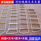 軟梯繩梯消防逃生梯10米15米工程防滑繩梯家用梯應急救生戶外攀爬 樂活生活館