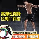 健身拉力繩11件套 100磅彈力拉繩訓練器 家用健身器材