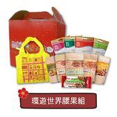 憶霖年節禮盒-環遊世界腰果組(九種口味腰果、桂圓玄米能量棒、螢光購物袋)