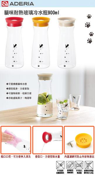 【ADERIA】夏季清涼貓咪冷水瓶組(紅)