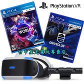 2019年版 二代【PS4週邊 經典遊戲組】 PS VR 攝影機同捆組 頭戴裝置+Camera 【台中星光電玩】