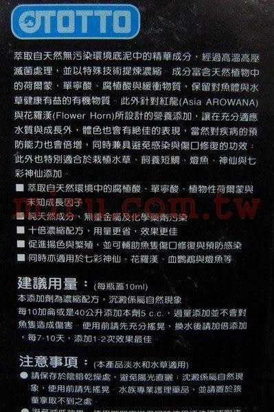 【西高地水族坊】OTTO奧圖 龍魚專用濃縮黑水營養添加劑(250ml)