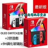 【NS主機】Switch OLED款式 主機+玻璃貼+2款遊戲套餐 白色 紅藍色【台灣公司貨】台中星光