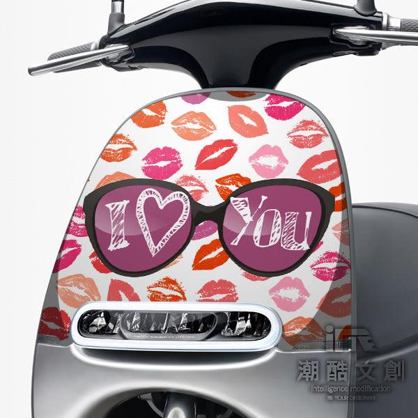 GOGORO面板貼 《潮酷文創》創意保護貼 獨特車貼 車膜 /  GR072-KISSES