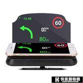 車載抬頭顯示器手機導航HUD車用電子hud抬頭顯示器汽車通用支架  快意購物網