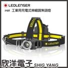 德國 LED LENSER iH6R工業用頭燈(5810R) 伸縮調焦/無段調光/USB充電/IPX4防水