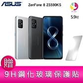 分期0利率 華碩ASUS ZenFone 8 ZS590KS 8G/256G 5.9吋 防水5G雙鏡頭雙卡智慧型手機 贈『鋼化玻璃保護貼*1』