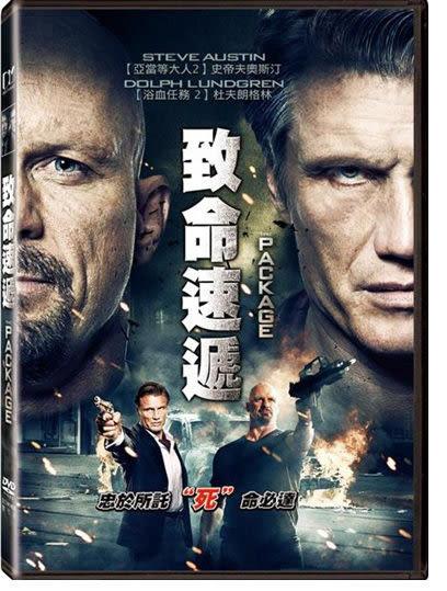 致命速遞 DVD(購潮8)