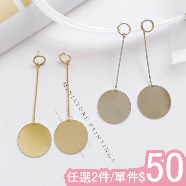 耳環-時尚幾何金屬大圓片簡約一字長款耳環Kiwi Shop奇異果0802【SVE3976】