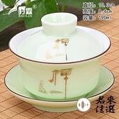 普洱茶壺蓋碗茶杯茶碗單個三才杯蓋碗泡茶 陶瓷茶具【君來佳選】