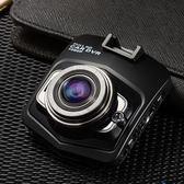 1080P超高清汽車行車記錄儀雙鏡頭 夜視廣角迷你車載一體機【快速出貨超夯八折】
