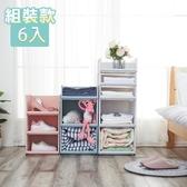 【家適帝】日式巧用可疊加抽取式收納箱藍色*3+粉色*3