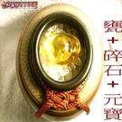 【Ruby工作坊】 「甕+五行石+元寶+...