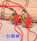 (2條裝)雙線四方花中國結吊繩掛繩批發 ~ 燈籠繩 創意禮品DIY吊繩 小天燈香包陶土配件
