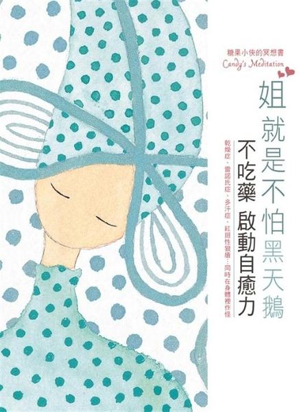 (二手書)姐就是不怕黑天鵝:糖果小俠的冥想書 Candy's Meditation