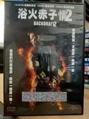 挖寶二手片-T04-531-正版DVD-電影【浴火赤子情2】喬安德森 威廉鮑德溫(直購價)