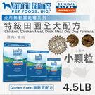 PetLand寵物樂園《Natural Balance 天然寵物食糧》特級田園全犬配方小顆粒 - 4.5磅 / 全犬配方