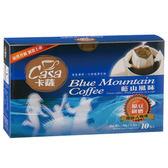 卡薩Casa濾泡式咖啡-藍山10入/盒【愛買】