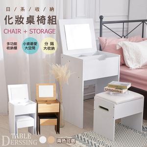 【傢俱+】MIT製造-莉亞日系多功能大鏡面收納化妝桌椅組-升級收納椅橡木色