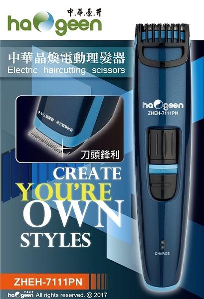 【艾來家電】【分期0利率+免運】中華晶煥電動理髮器(充電式) ZHEH-7111PN