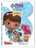 小醫師大玩偶:寵物醫生 DVD 【迪士尼開學季限時特價】 | OS小舖