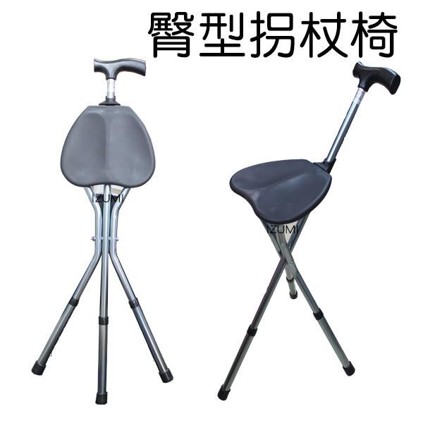 拐杖椅 可收合鋁製 登山拐椅