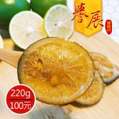 【譽展蜜餞】蜂蜜檸檬片/220g/100元