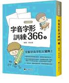 [COSCO代購] W134263 字音字形訓練366(上)+(下)
