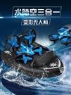 兒童遙控飛機無人機小學生小型水陸空三合一海陸空汽車男孩玩具棲 小山好物