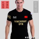 新款男裝T恤短袖修身圓領純棉潮中國霸氣型男運動健身衣打底汗衫 雙十一全館免運