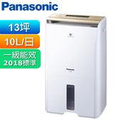 Panasonic國際牌 10L清淨除濕機 F-Y20EH