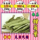 MA29【代の糖甜菊葉】►600g✔代の...