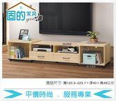 《固的家具GOOD》64-7-AB 伊森伸縮電視櫃