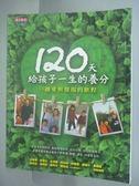 【書寶二手書T8/親子_XDQ】120天給孩子一生的養分-一趟愛與發現的旅程_周慧婷