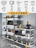 置物架 貨架廚房置物架櫃不銹鋼櫥櫃2菜微波爐4架子收納儲物架落地多層式 雅楓居